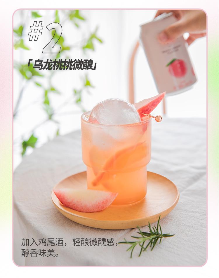 乌龙桃桃商详_20.jpg